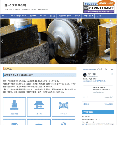 株式会社イワサキ石材